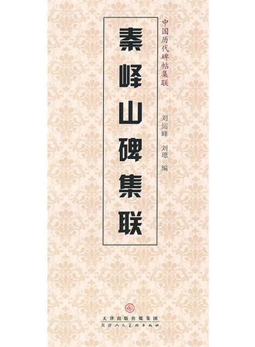 秦峰山碑集联