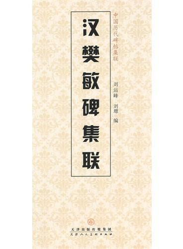 汉樊敏碑集联