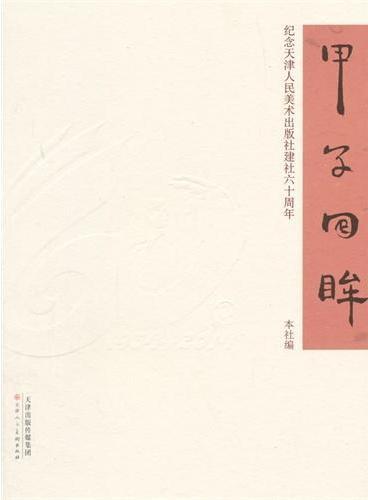 甲子回眸 纪念建社六十周年