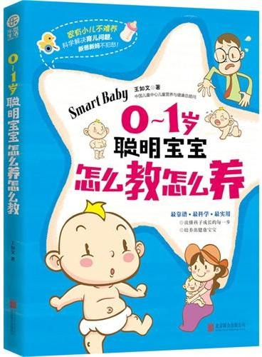 0~1岁聪明宝宝怎么教怎么养