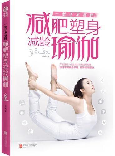 一辈子不复胖:减肥塑身减龄瑜伽