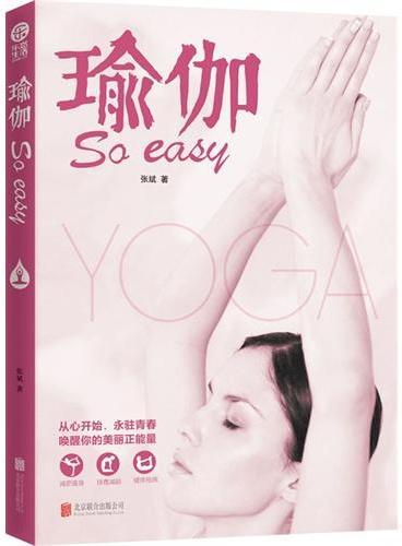 瑜伽 So easy