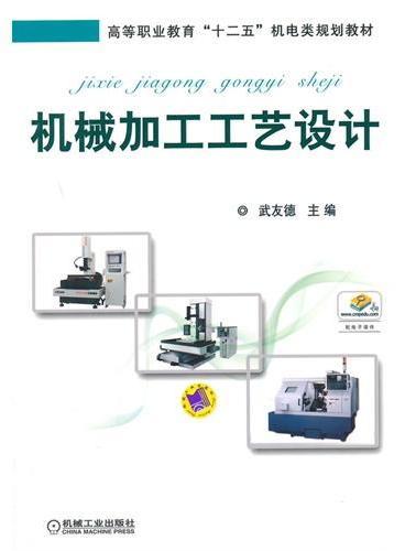 """机械加工工艺设计(高等职业教育""""十二五""""机电类规划教材)"""