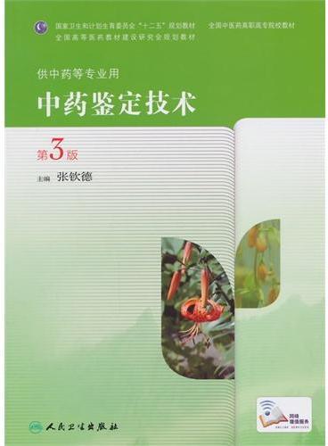 中药鉴定技术(第3版/高职中药)