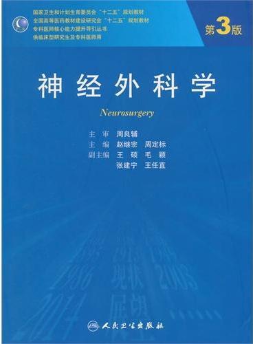 神经外科学(第3版)