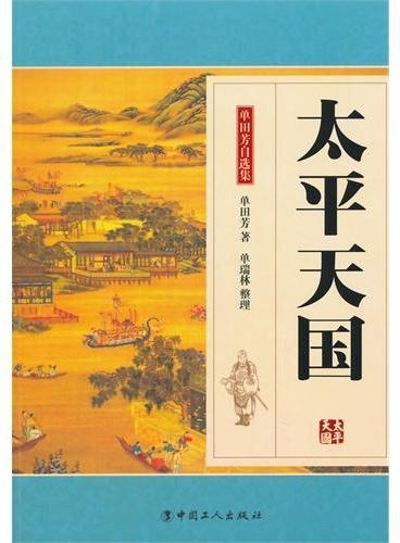 太平天国-单田芳自选集