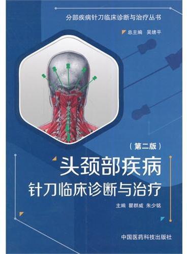 头颈部疾病针刀临床诊断与治疗(第二版)