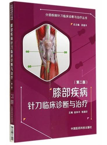 膝部疾病针刀临床诊断与治疗(第二版)