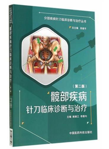 髋部疾病针刀临床诊断与治疗(第二版)