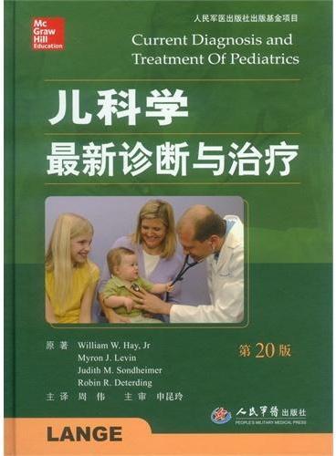 儿科学最新诊断与治疗  第20版