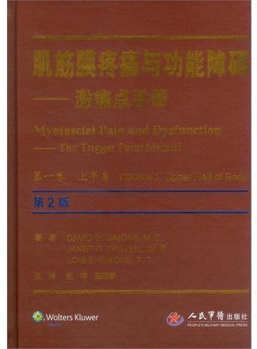 肌筋膜疼痛与功能障碍——激痛点手册.第1卷,上半身