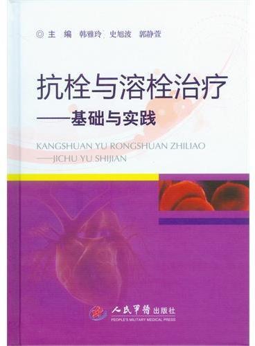 抗栓与溶栓治疗——基础与实践