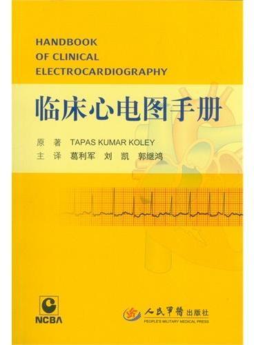 临床心电图手册