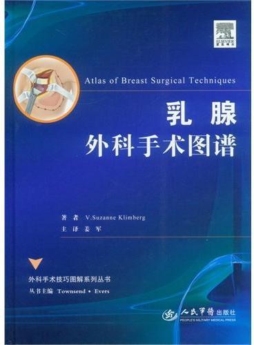 乳腺外科手术图谱