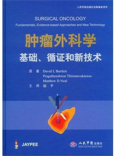 肿瘤外科学——基础、循证和新技术