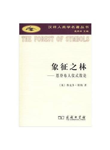 象征之林——恩登布人仪式散论