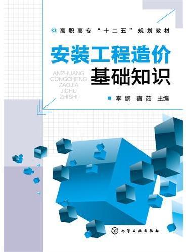 安装工程造价基础知识(李鹏)