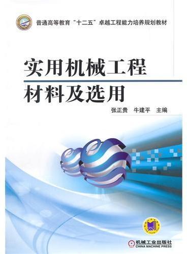 """实用机械工程材料及选用(普通高等教育""""十二五""""卓越工程能力培养规划教材)"""