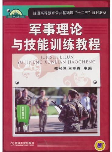 军事理论与技能训练教程(普通高等教育公共基础课)