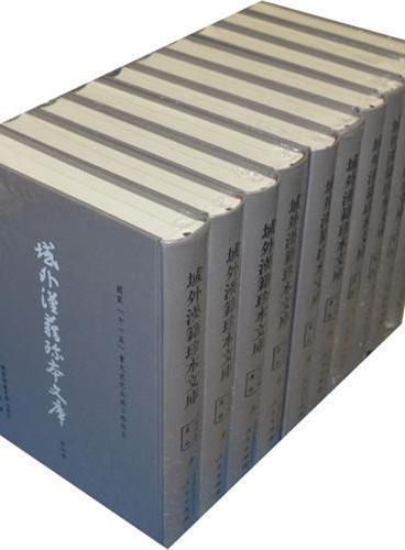 域外汉籍珍本文库(第四辑)集部(1-30册)(1套3箱)(HJ)