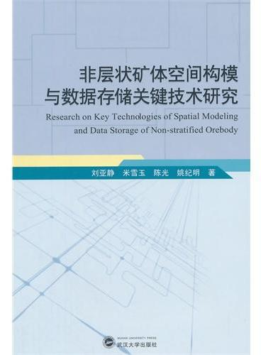 非层状矿体空间构模与数据存储关键技术研究