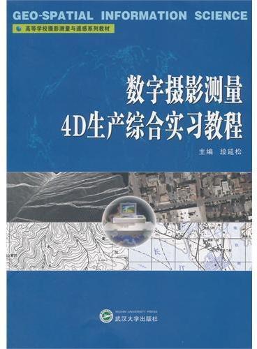 数字摄影测量4D生产综合实习教程