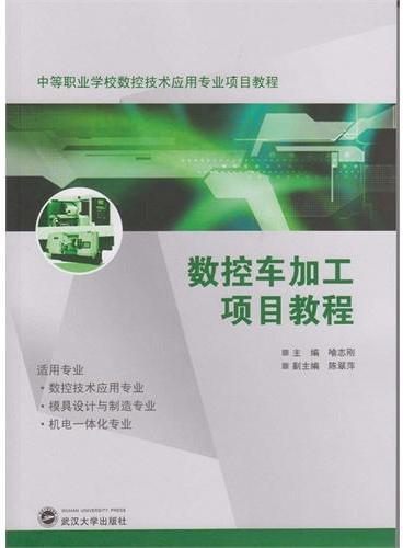 数控车加工项目教程