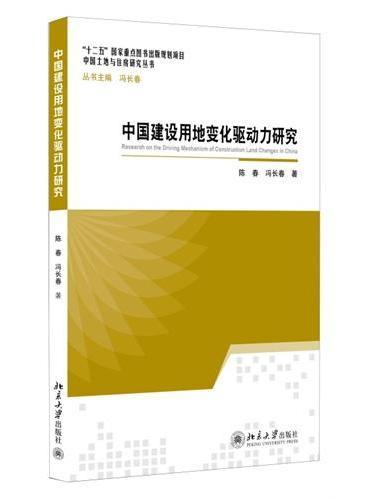中国建设用地变化驱动力研究