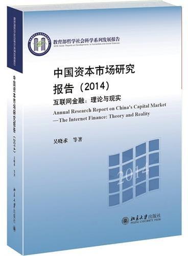 中国资本市场研究报告(2014)——互联网金融:理论与现实