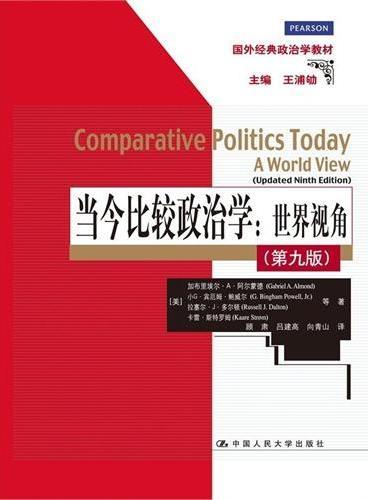 当今比较政治学:世界视角(第九版)(国外经典政治学教材)