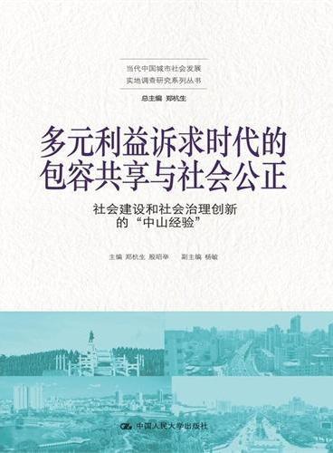 """多元利益诉求时代的包容共享与社会公正:社会建设和社会治理创新的""""中山经验""""(当代中国城市社会发展实地调查研究系统丛书)"""