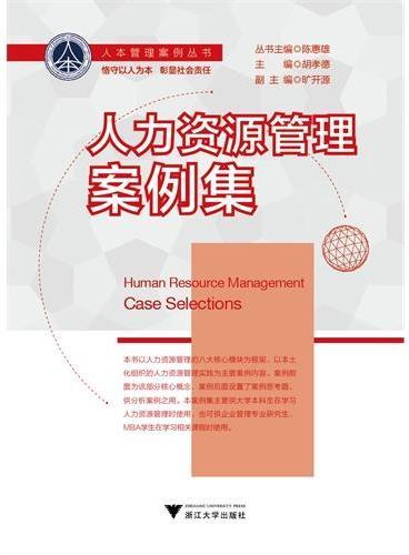 人力资源管理案例集(人力资源管理系列)