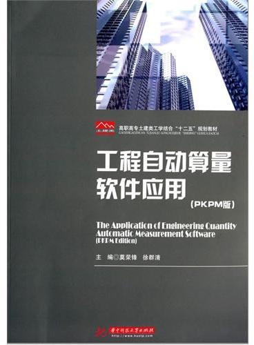 """高职高专土建类工学结合""""十二五""""规划教材:工程自动算量软件应用(PKPM版)"""