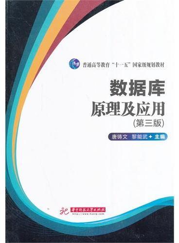 """普通高等教育""""十一五""""国家级规划教材:数据库原理及应用(第3版)"""