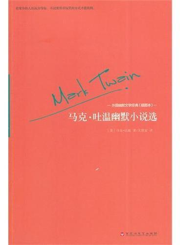 马克·吐温幽默小说选