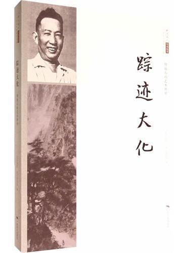 傅抱石的艺术世界:踪迹大化