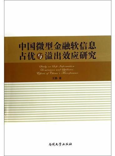 中国微型金融软信息占优与溢出效应研究
