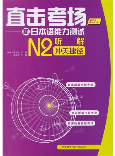 直击考场-新日本语能力测试N2听解冲关捷径(配MP3光盘)