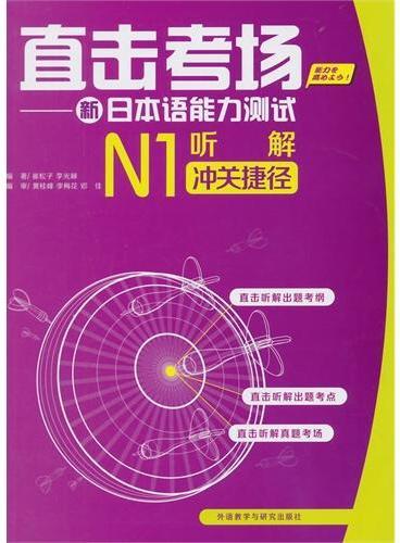 直击考场-新日本语能力测试N1听解冲关捷径(配MP3光盘)