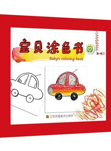 宝贝涂色书(3-4岁)