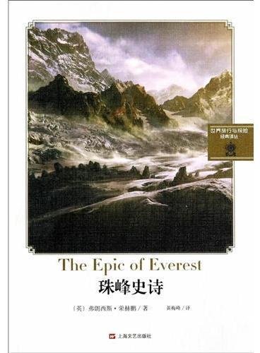 珠穆朗玛峰史诗