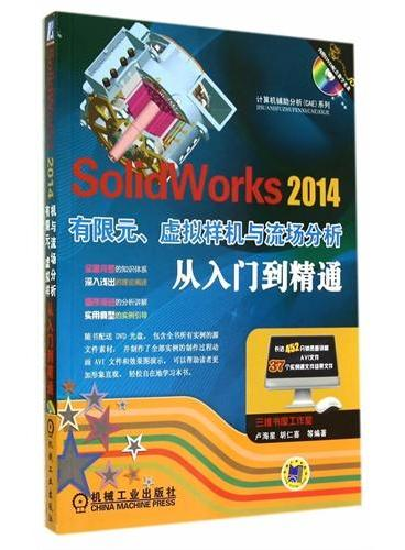 SolidWorks 2014有限元、虚拟样机与流场分析从入门到精通