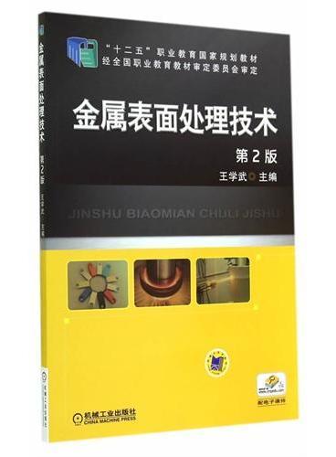 """金属表面处理技术(第2版,""""十二五""""职业教育国家规划教材)"""