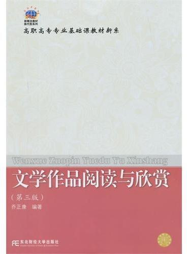 21世纪新概念教材·换代型系列·高职高专教育专业基础课教材新系·文学作品阅读与欣赏(第三版)