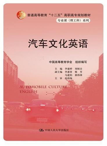 汽车文化英语