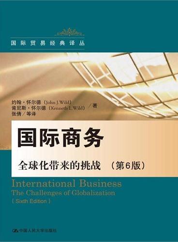 国际商务:全球化带来的挑战(第6版)(国际贸易经典译丛)