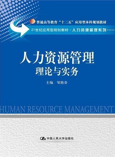 """人力资源管理:理论与实务(21世纪应用型规划教材·人力资源管理系列;普通高等教育""""十二五""""应用型本科规划教材)"""