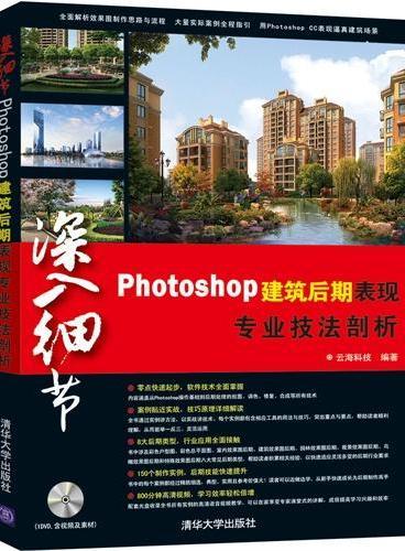 深入细节—Photoshop建筑后期表现专业技法剖析(配光盘)