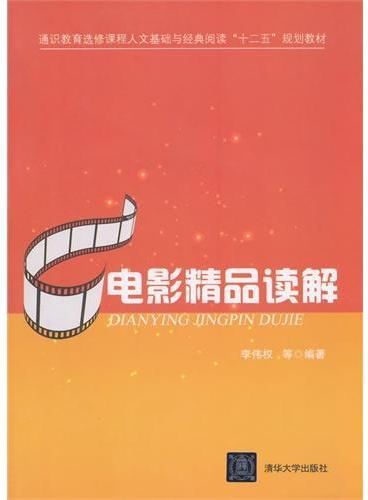 """电影精品读解(通识教育选修课程人文基础与经典阅读""""十二五""""规划教材)"""