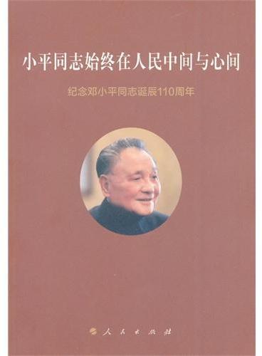 小平同志始终在人民中间与心间——纪念邓小平同志诞辰110周年